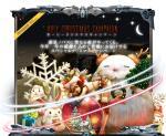 ホーリークリスマスキャンペーン
