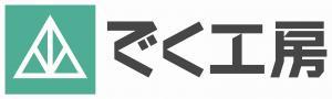 でく工房ロゴMO2