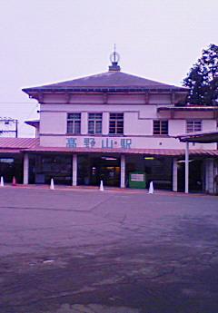高野山駅舎