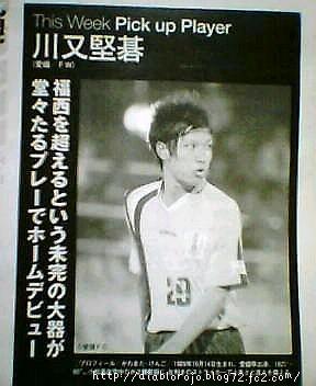 061003_kawamata.jpg