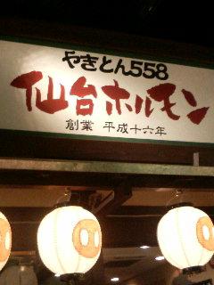 仙台ホルモン