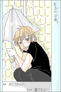 傘差しこーたん