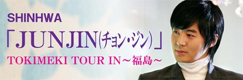 ジニ福島ツアー
