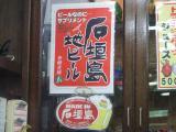 石垣島ビール1