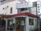 六郷温泉1