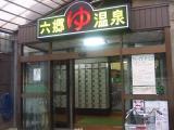 六郷温泉2