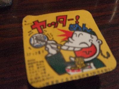 ヤッター麺
