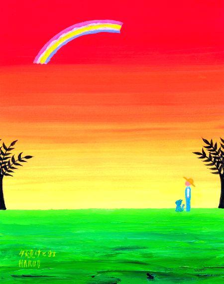 ブログ童話館アートメルヘン「夕焼けと虹」
