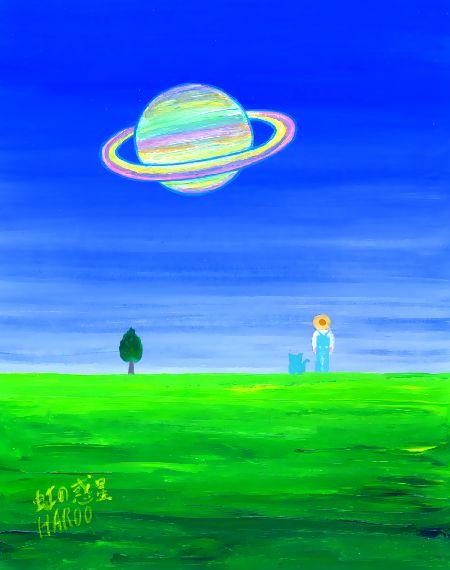 ブログ童話館アートメルヘン 「虹の惑星」