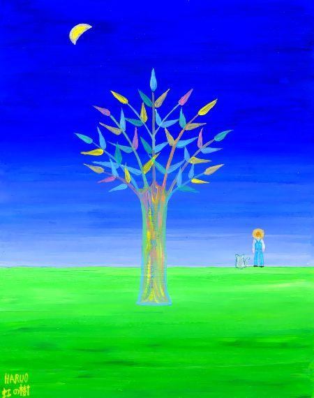 ブログ童話館アートメルヘン 「虹の樹」