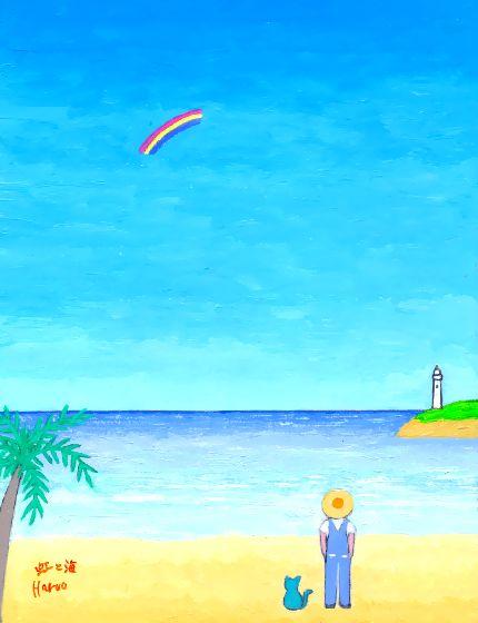 ブログ童話館アートメルヘン「虹と海」