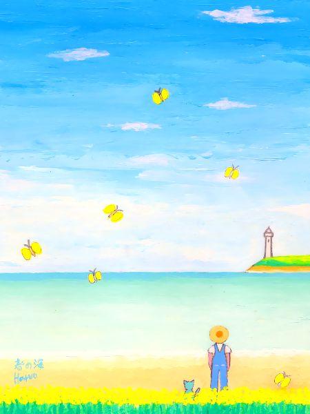 ブログ童話館アートメルヘン「春の海」