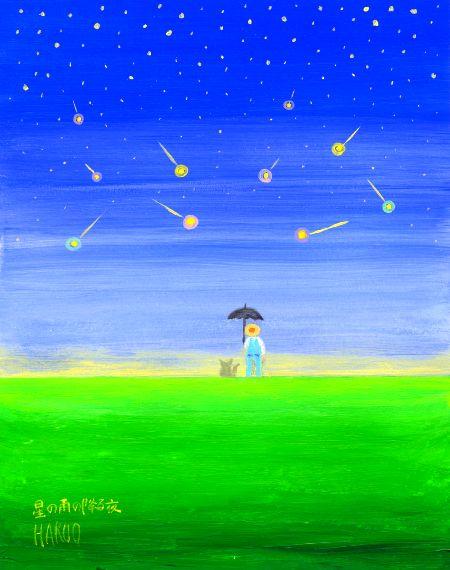 ブログ童話館アートメルヘン虹の工房・「星の雨の降る夜」
