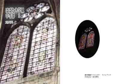 habagaku1.jpg