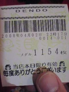 20080403002545