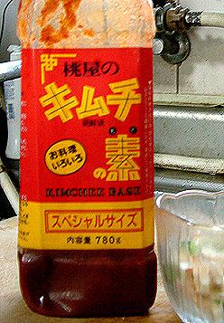 スルメキムチ06愛用キムチの素