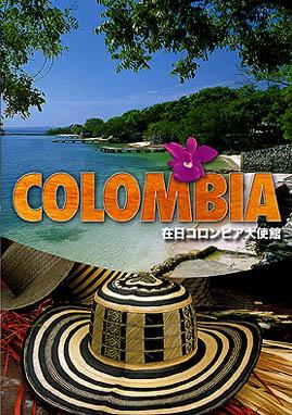 Colombiaって何処か知ってる?