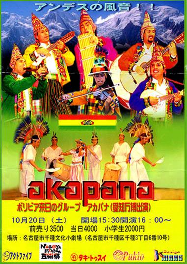 Akapanaのチラシ~
