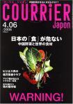 COURRiER Japon (クーリエ ジャポン) 4/6号