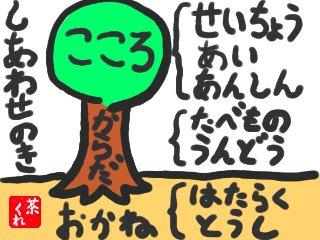 幸せの木hvga