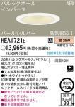 HEA1721E