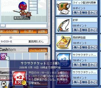 Maple0726.jpg
