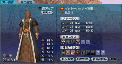 20060610-adjutant1.jpg