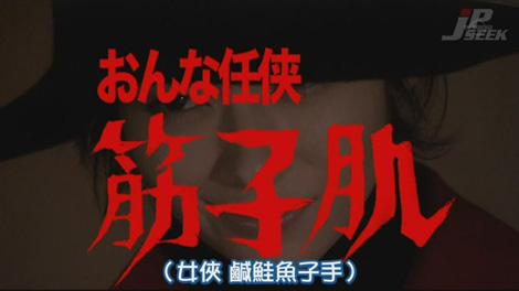 [JPSEEK]Shukan Maki Yoko_EP03_Big5_ChinsesSubbed[(003452)22-27-49]