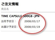 Time Capsule注文