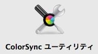 ColorSyncユーティリティ