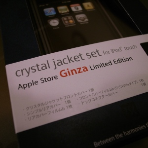 Ginza Version