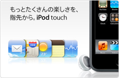 iPod touchアップデート