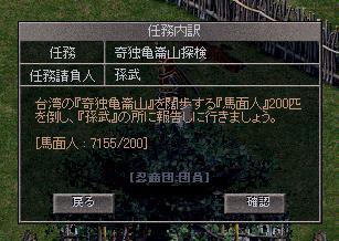 福札集め5日目