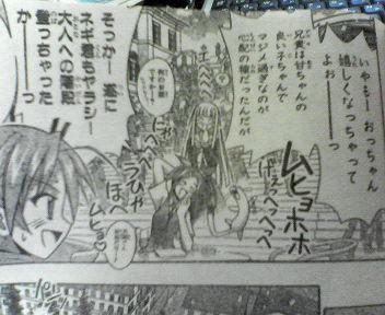 朝倉&カモ、オヤジトークモード発動中