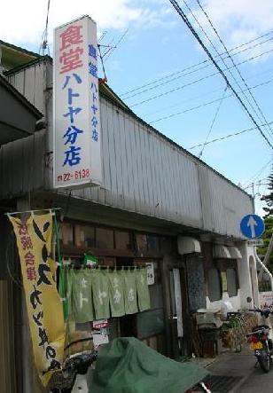 ハトヤ分店