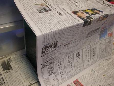 新聞で遮光