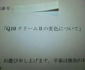 DHCからの手紙