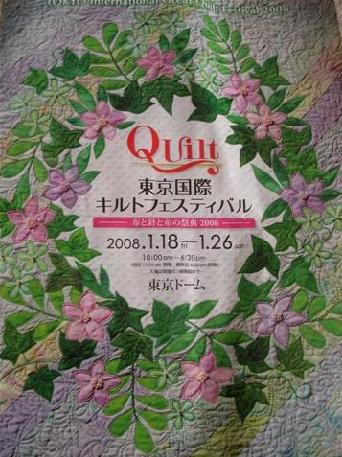 quilt festa 2008