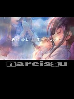 narcissu_02.jpg