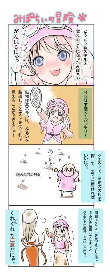 みぽちぃの冒険
