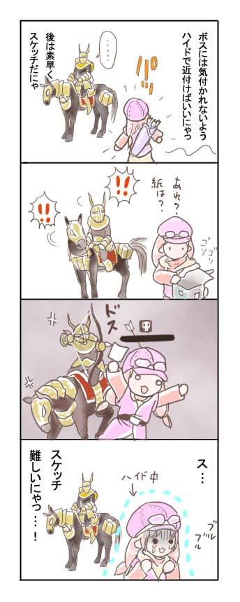 みぽちぃの冒険第3話