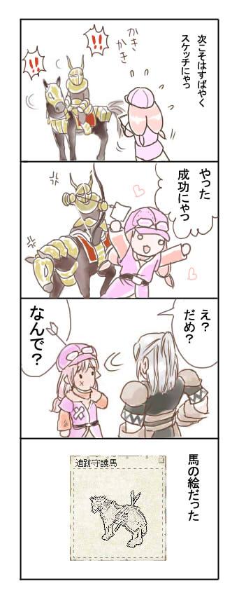 みぽちぃの冒険第4話