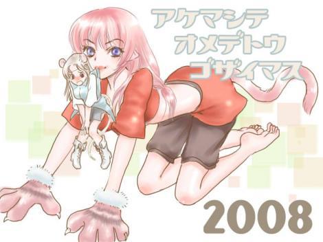 新年挨拶2008