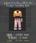 トルディハンディングスーツ