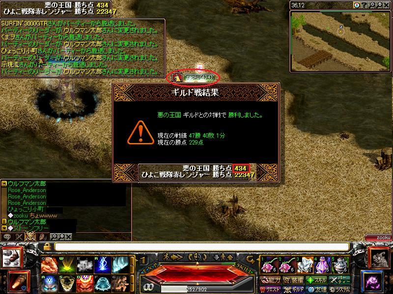 gv20080221-END.jpg