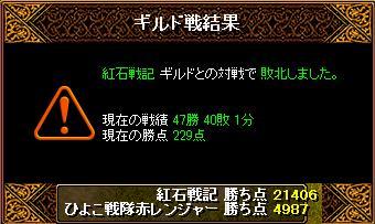 gv20080322-END.jpg