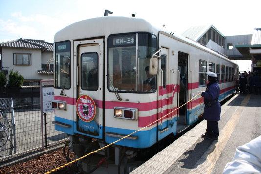 三木鉄道の最終日…