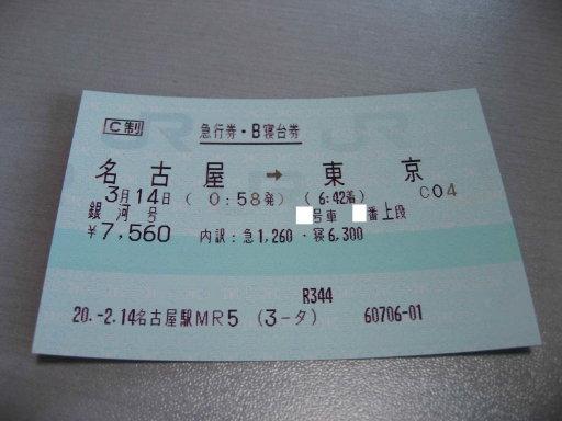 銀河チケット(改)