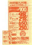 2006/11/16広告