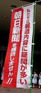 朝日新聞購読拒否